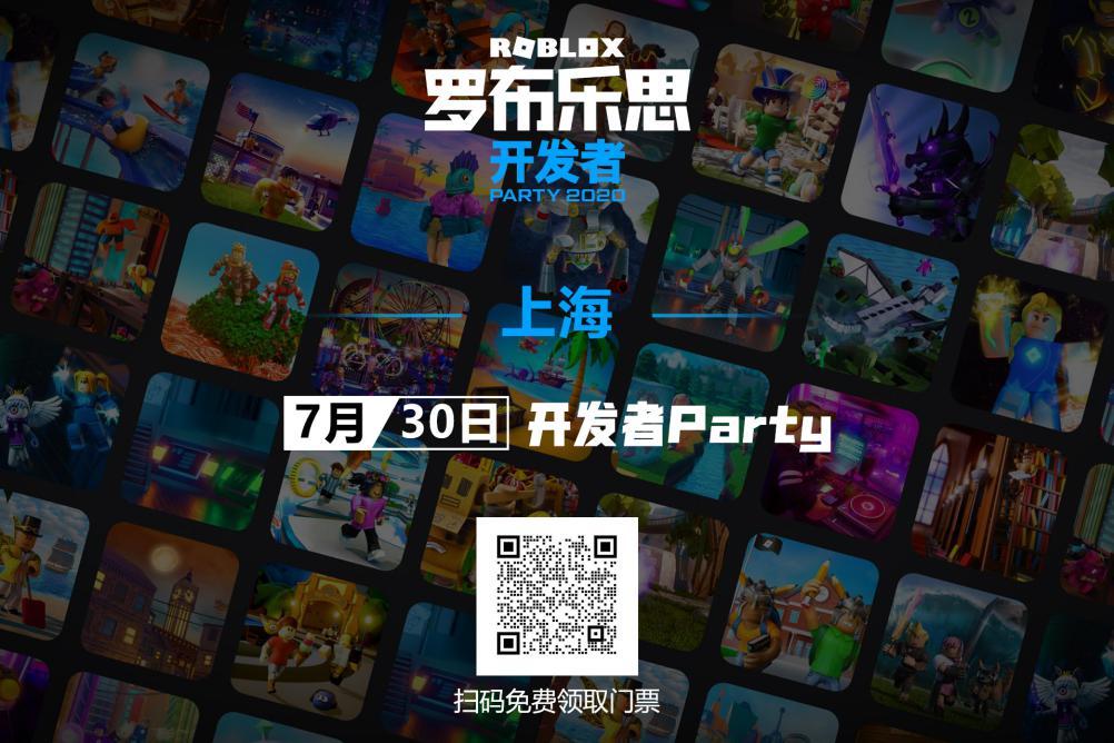7月30日上海,罗布乐思等你来嗨!
