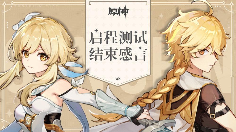 《原神》发布致玩家信 暗示游戏在国庆节前正式推出