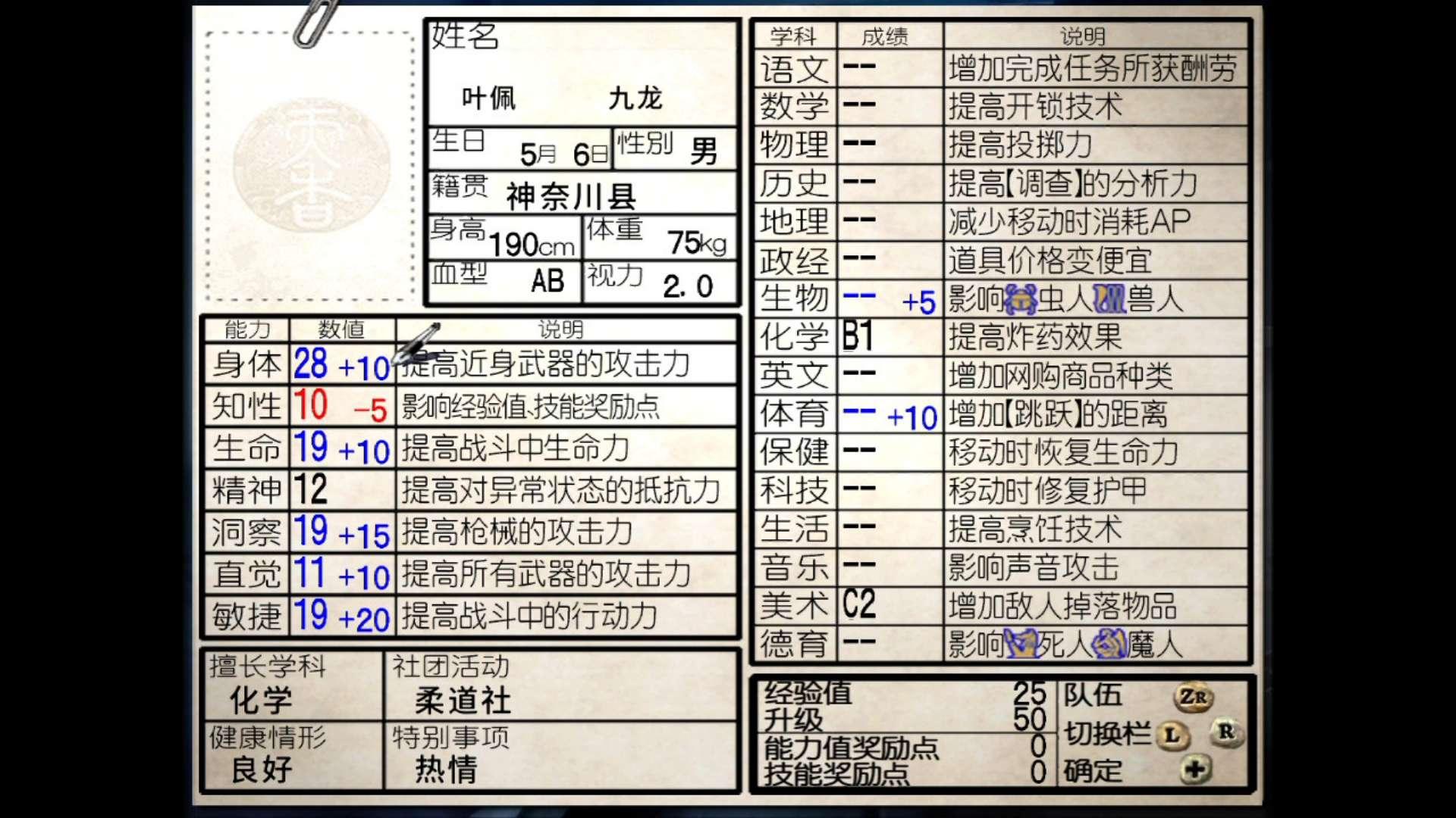 《九龙妖魔学园纪OOA》评测:年代感十足的小众佳作
