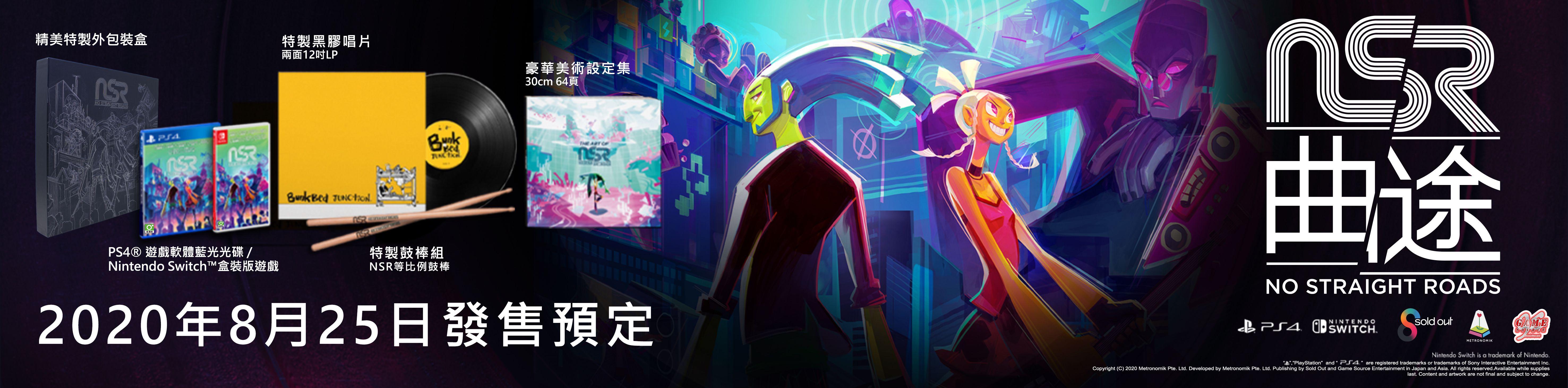 2020 GSE 7-8月主机中文化游戏巡礼