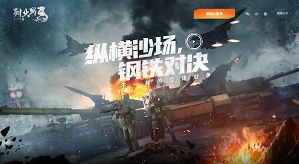 《烈火战马》首支宣传片曝光,全球概念官网同步上线
