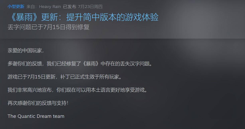 《暴雨》简体中文更新公告:已经修复汉字丢失问题