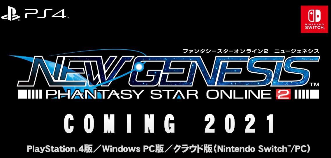 《梦幻之星在线2:新起源》也会登陆PS4和Switch