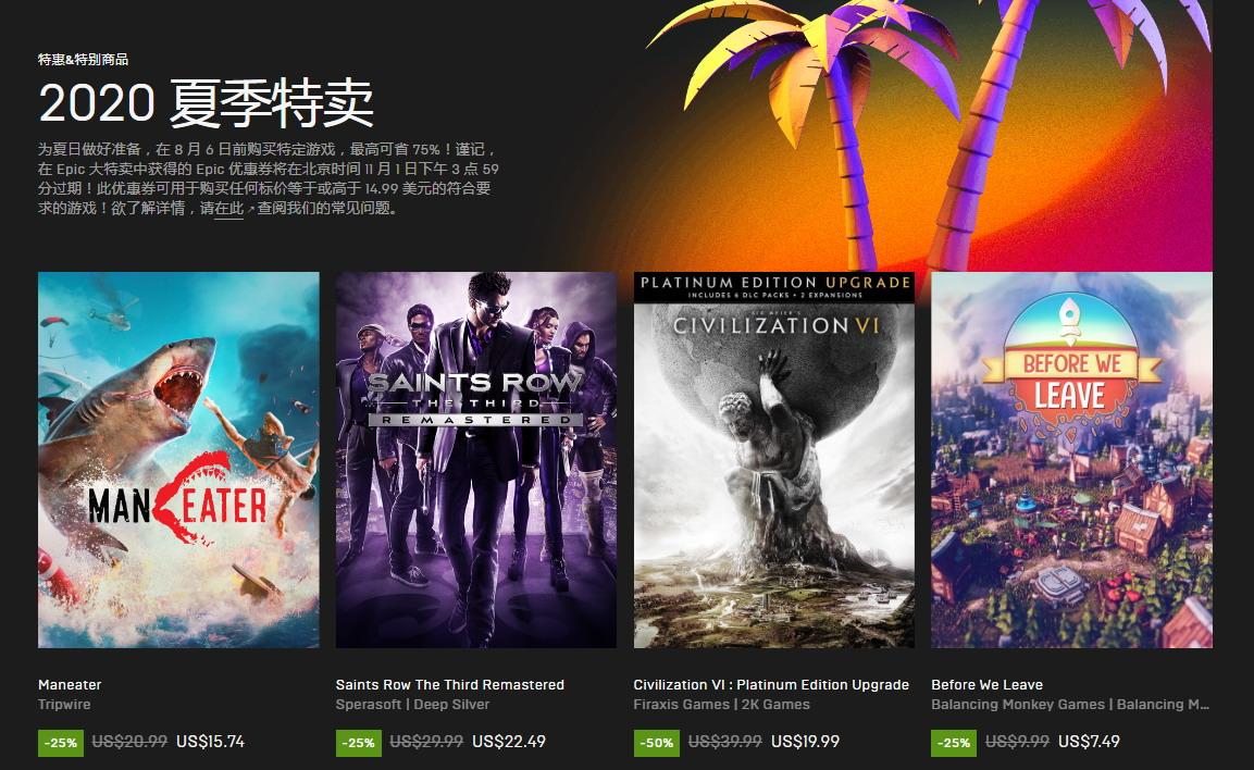 Epic2020夏季特卖开启:享受超值折扣 最高可省75%