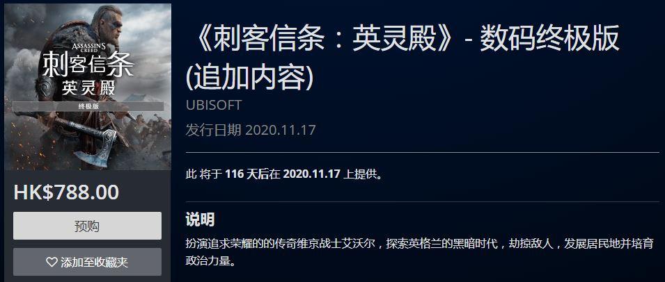 《刺客信条:英灵殿》PS港服预购开启 标准版423元