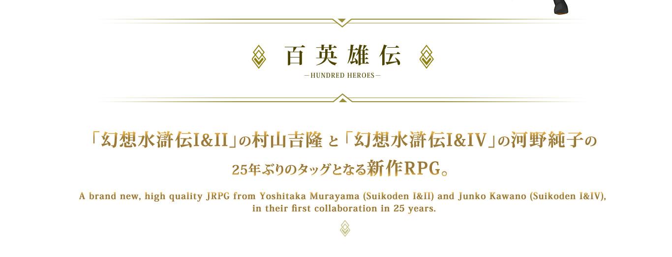 《幻想水浒传》导演公布系列精神续作《百英雄传》