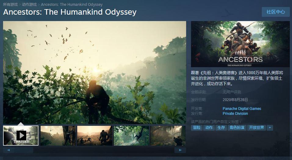 《先祖:人类奥德赛》将结束Epic独占 8月28日登陆Steam