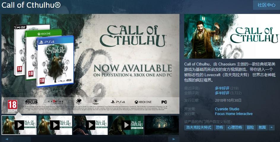 Steam今日特惠:《克苏鲁的呼唤》25折仅需37元