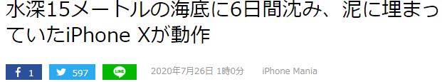 国外机主iPhone X掉入15米海底 6天后找到依然运行正常