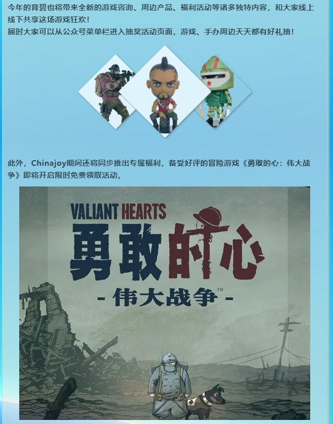 育碧宣布参加CJ 2020 免费送《勇敢的心:伟大战争》