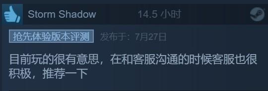 《我来自江湖》Steam现已开启抢先体验 好评率66%褒贬不一