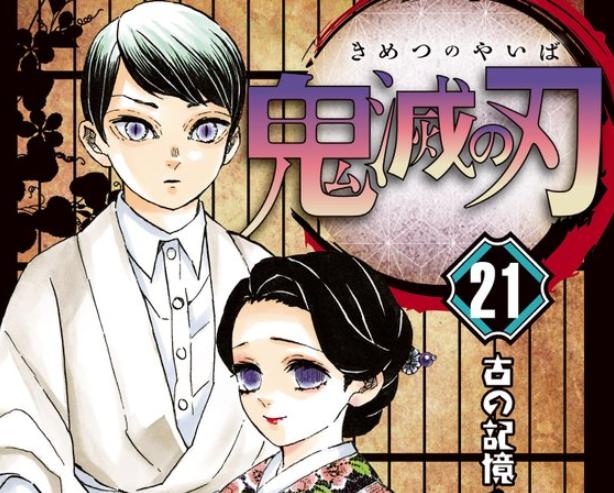 村田雄介等14名漫画家共同打造《鬼灭之刃》艺图 画风有变