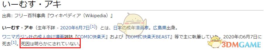 岛国日本有名成人漫画家e-musu-aki忽然逝世 逝世因不明