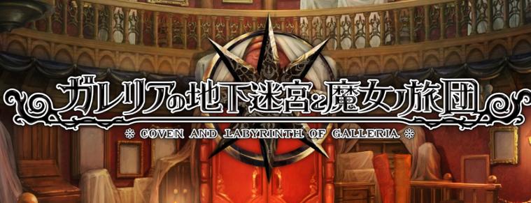 《加雷利亚地下迷宫与魔女旅团》将于11.26日发售 新艺图公开