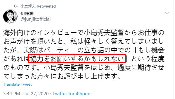 伊藤润二澄清与小岛合作开发游戏为过度解读 仅仅只是有可能