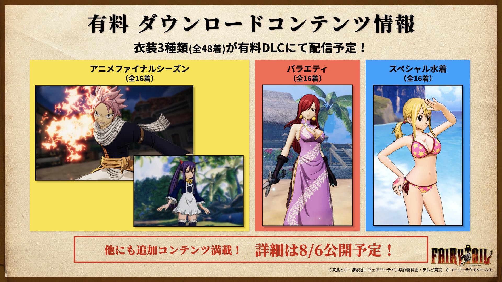 《妖精的尾巴》将加入拍照模式 DLC角色和服装公开