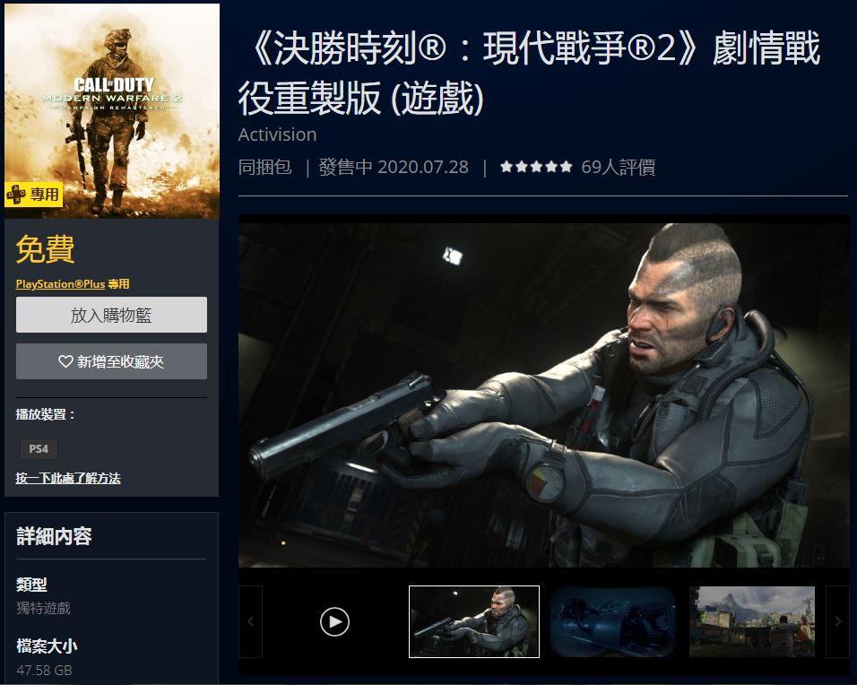 港服PS+会员免费领取《使命召唤6:现代战争2 重制版》