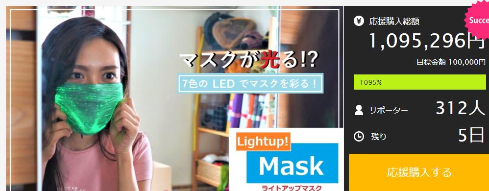 新款游戏性口罩确定8月21日发售 光鲜耀眼用途繁多
