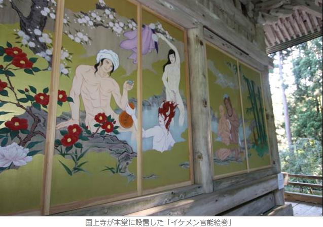 日本千年古寺挂上漫画帅哥沐浴图舆论哗然 住持拒绝撤去抗议