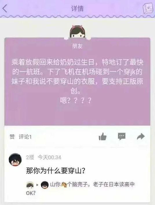 """JK制服卖肉事件频发,漫展是否会沦为""""肉展""""?"""