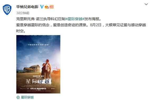 诺兰《星际穿越》中文预告公开 感受爱与时空的力量