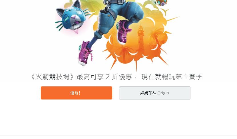 《火箭竞技场》Origin开启2折促销 发售仅半个月