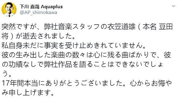 《传颂之物》《白色相簿2》作曲家衣笠道雄不幸离世