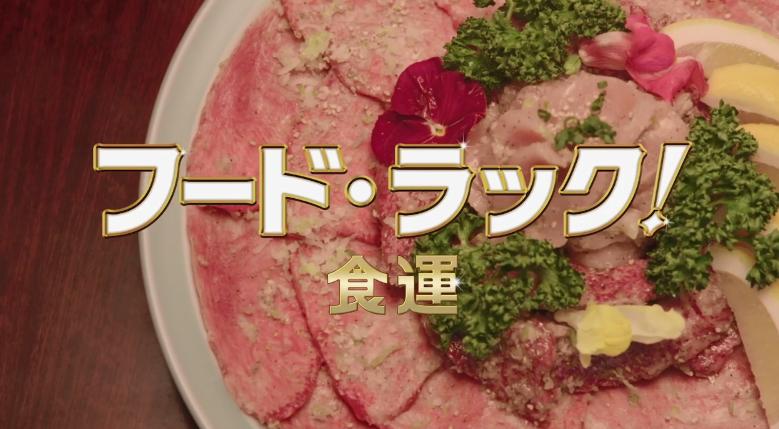 电影《FOOD LUCK!食运》特报视频公开 11月20日上映
