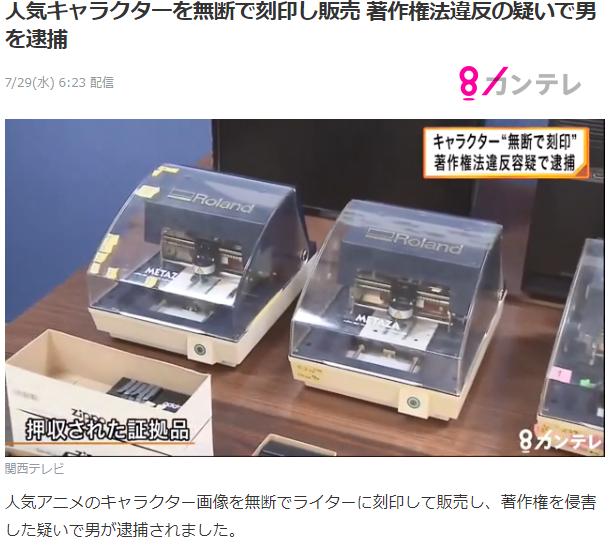 岛国男子贩卖《龙珠》形象刻印打火机 私自制贩游戏周边被捕