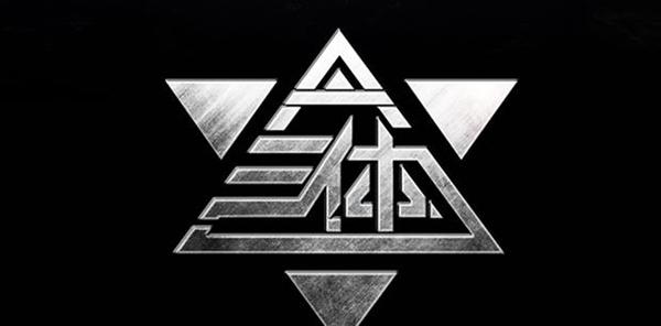 《三体》游戏已立项 游族网络日后会公布后续产品进度