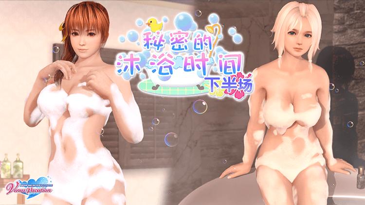 《死或生女神假期》新活动:秘密的沐浴时间下半场