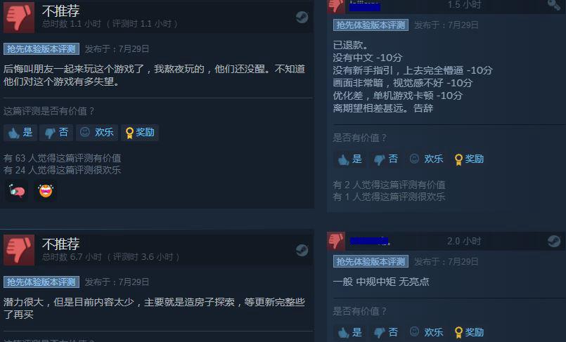 《Grounded》Steam多半好评 游戏有趣但内容不足