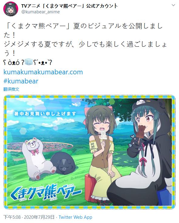 TV动画《熊熊勇闯异世界》夏季视觉图公开 10月开播