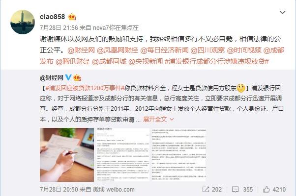 女子被贷款1200万元 浦发银行回应:材料齐全 在调查