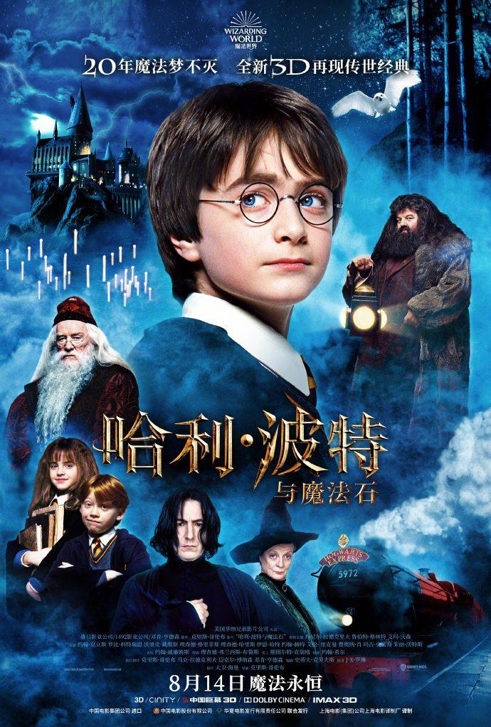 """《哈利波特与魔法石》4K/3D修复版""""魔法车站""""中文片段公开"""