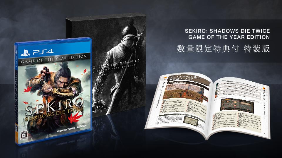 《只狼:影逝二度》将推出PS4年度版 包含限量特典