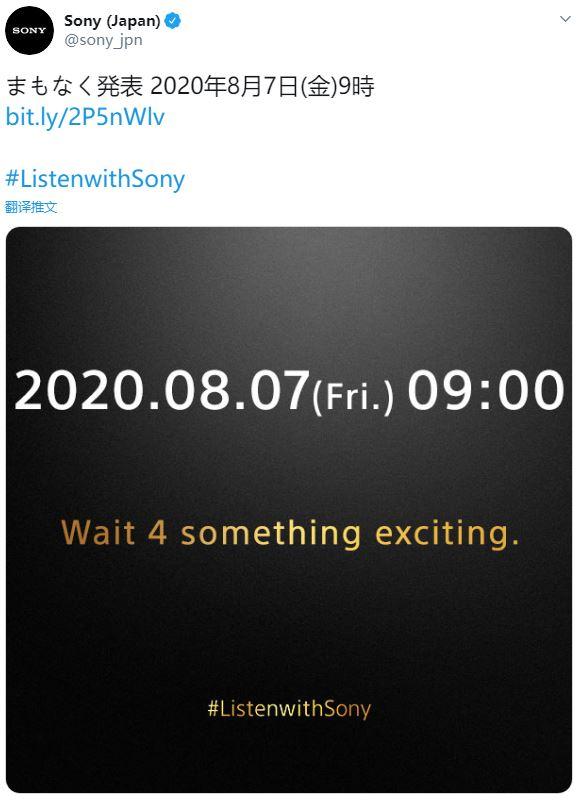 """索尼宣布于8月6日晚公布""""令人兴奋""""的消息"""