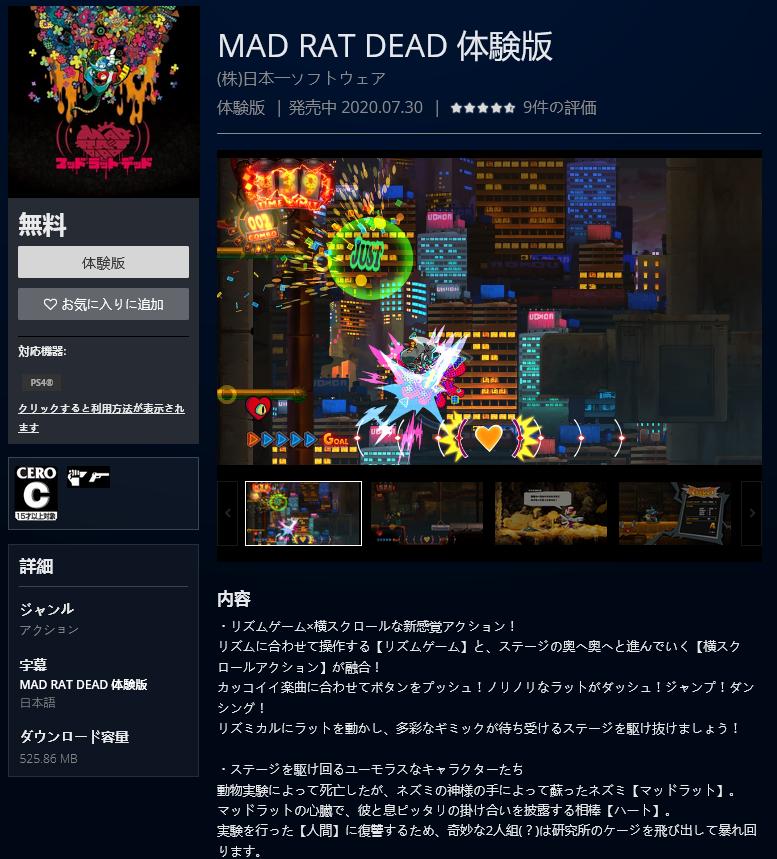 日本一新作《狂鼠之死》体验版上线日服PS4/NS