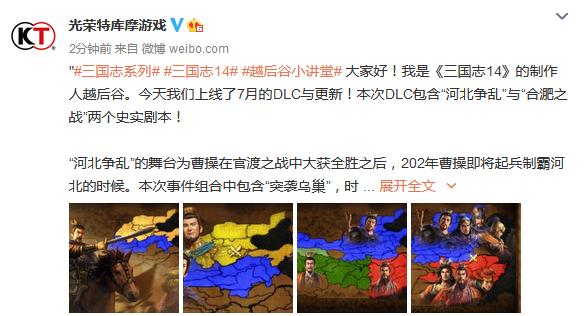 《三国志14》7月30日更新已上线 两大史实剧本登场!