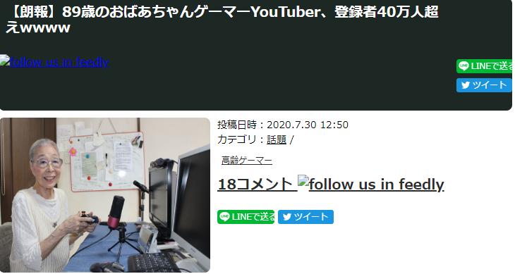 那位爱游戏的90岁日本老太风头日劲 油管频道粉丝突破40万