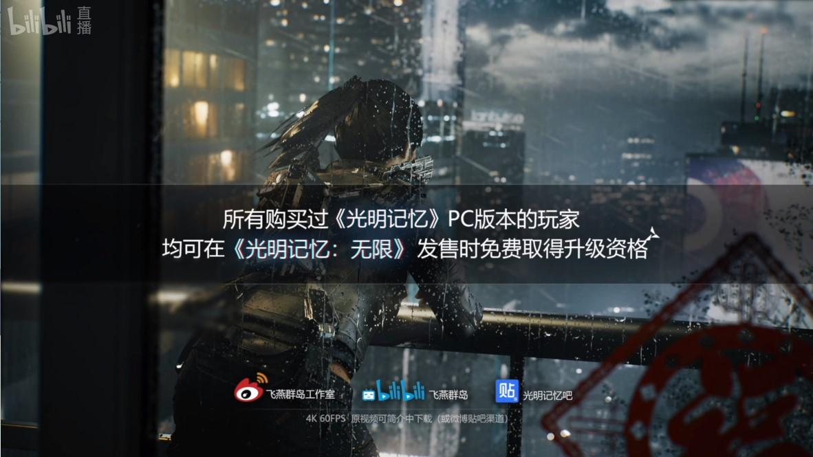 《光明记忆:无限》新预告 前作玩家可免费升级