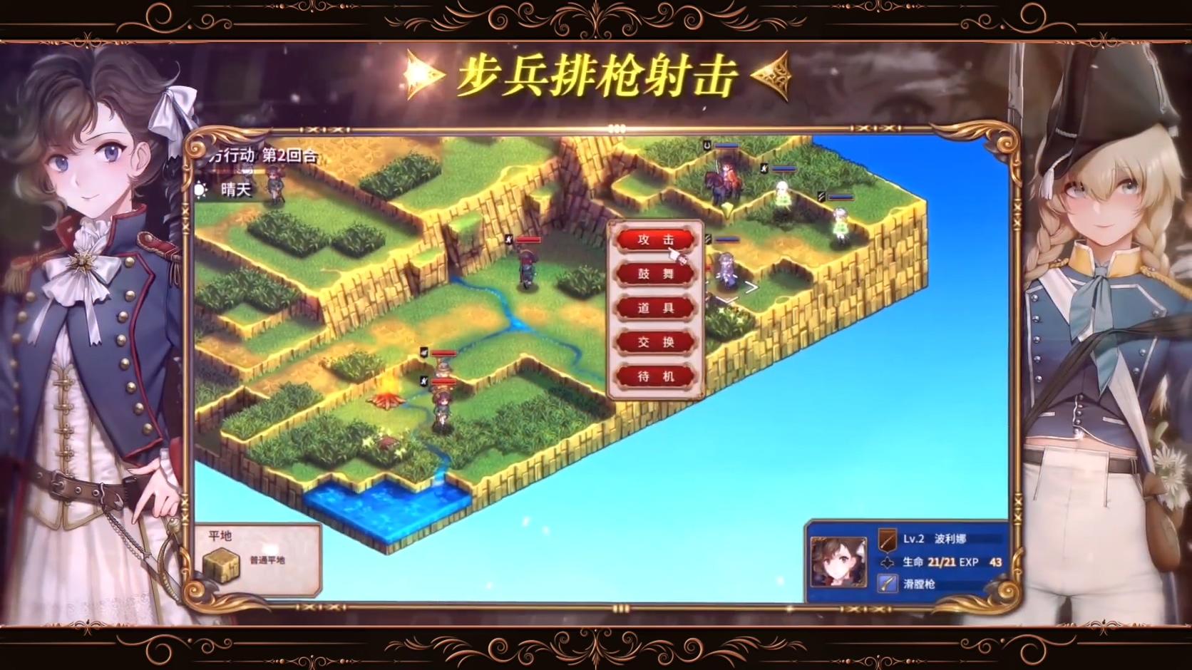《圣女战旗》中文版预告片 主机版8月发售