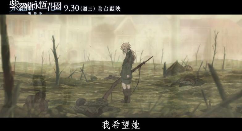 剧场版《紫罗兰永恒花园》深情版前导预告公开 9月30日中国台湾上映