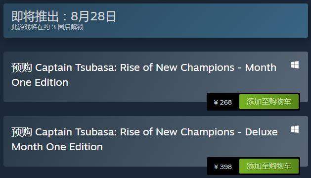 《队长小翼:新秀崛起》Steam预购开启 国区售价268元