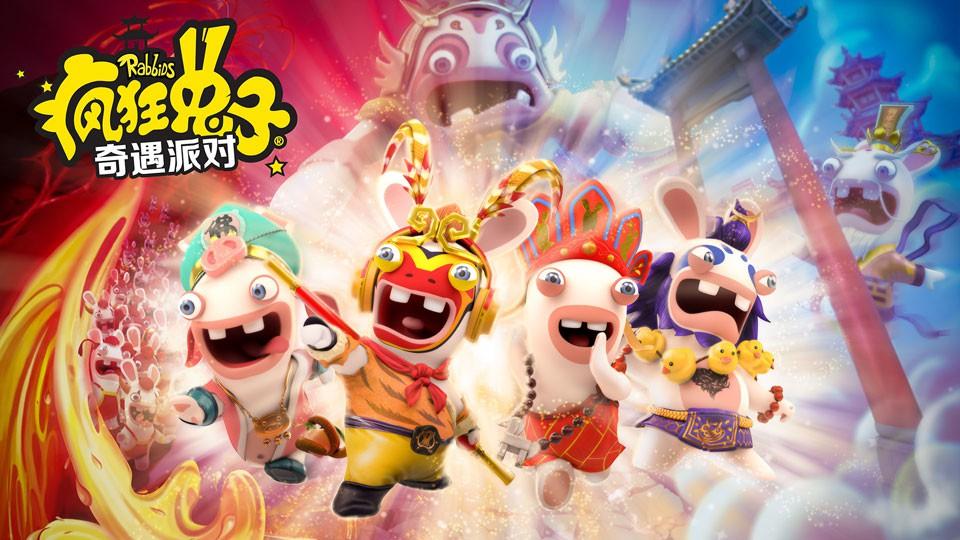 育碧《疯狂兔子:奇遇派对》Switch国服开放免费试玩
