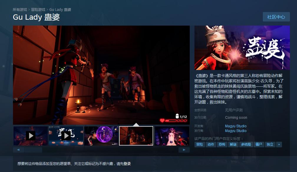 恐怖解密游戏《蛊婆-魂与魄》上架Steam 今年第三季度发售