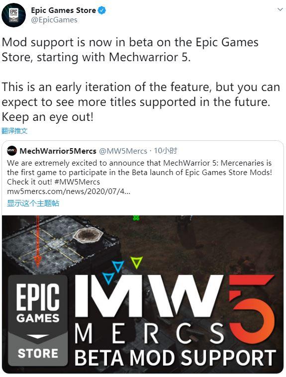 Epic商城MOD功能正在测试中 当前仅支持《机甲战士5》