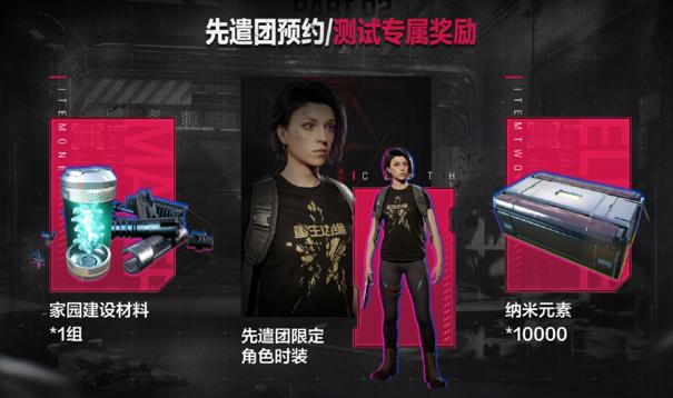主机级射击游戏《重生边缘》亮相ChinaJoy,测试资格火爆预约中