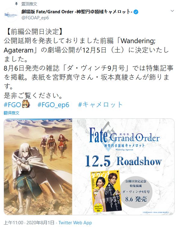 FGO剧场版《神圣圆桌领域》重新定档 今年12月5日上映