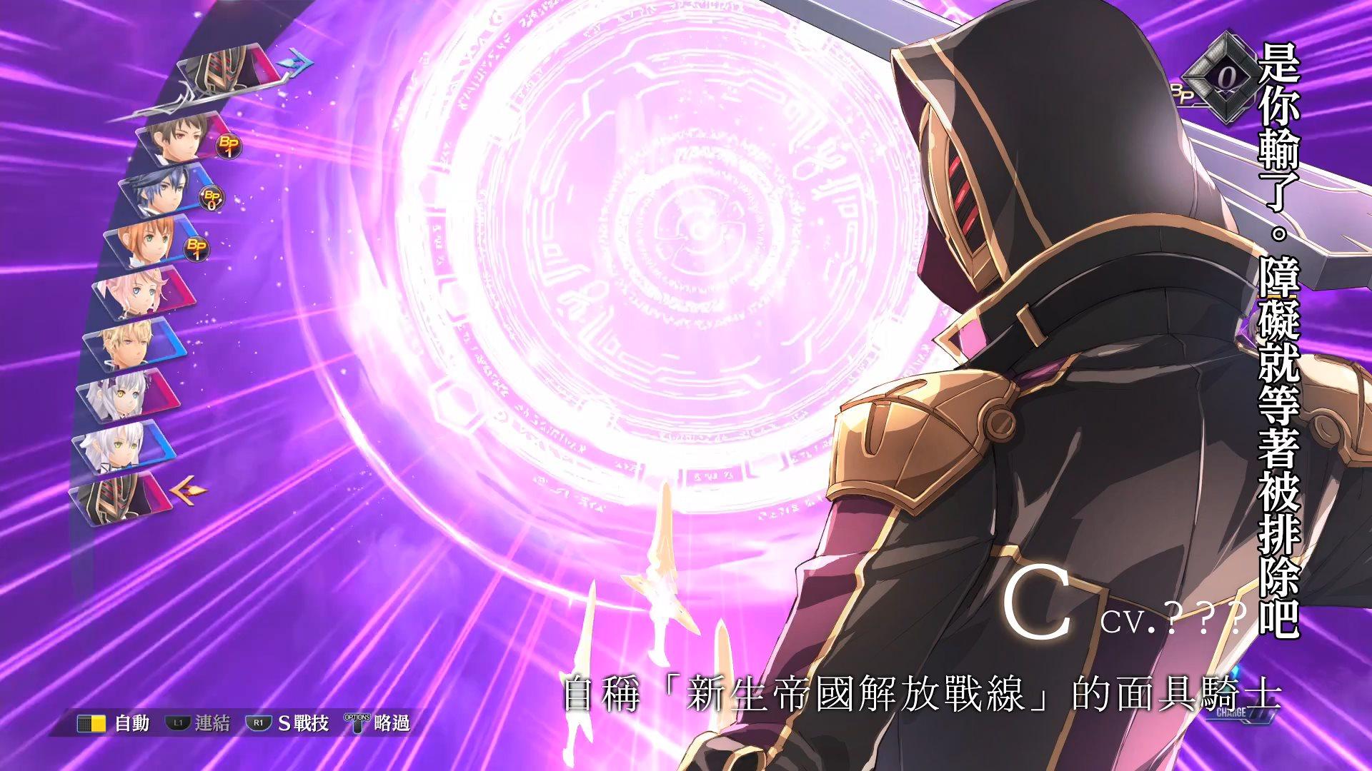 《英雄传说:创之轨迹》中文版宣传片 超50名可玩角色